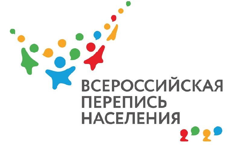 Всероссийская перепись населения в 2020 году пройдёт в цифровом формате