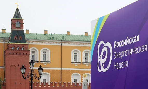 Делегация региона работает намеждународном форуме «Российская энергетическая неделя»